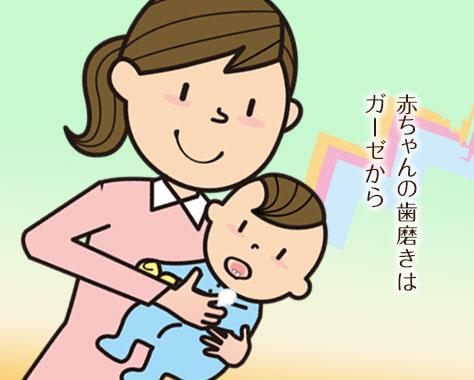 【赤ちゃんの歯磨き】ガーゼを使う方法/嫌がるときの対策