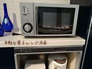 台所の電子レンジ
