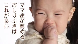 赤ちゃんのおしりふきのおすすめは?人気メーカー口コミ15