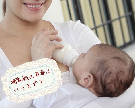 哺乳瓶の消毒はいつまで?方法/必要性/やめるタイミング
