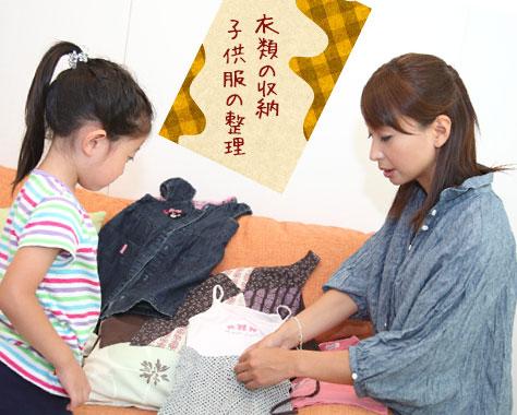 衣類の収納をスッキリ簡単に行うコツ/子供服の収納は?