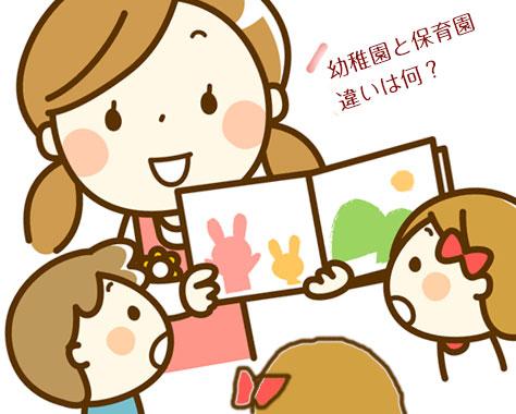 【幼稚園と保育園の違い】教育/保育料…似て非なる点10