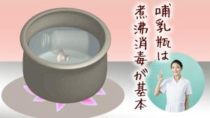 【哺乳瓶の煮沸消毒】正しい手順と方法/手間を省くコツ