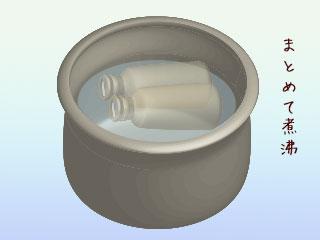 鍋に入れられた2本の哺乳瓶