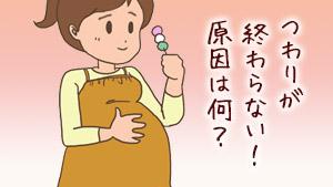 つわりが終わらない!胎児の栄養不足と長引く原因/対処法