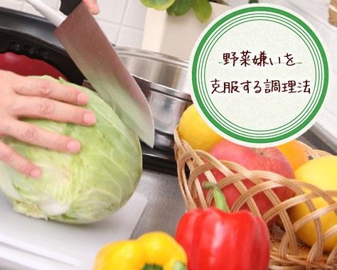 野菜嫌いの子供が喜ぶ10種の調理法&上手な親の関わり方