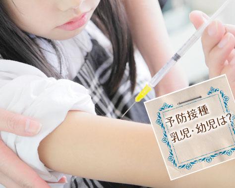 【インフルエンザ予防接種】乳児・幼児の回数/間隔/効果など