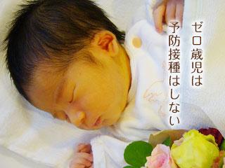 眠るゼロ歳児