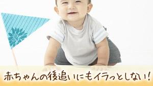 赤ちゃんが後追いするのはなぜ?イライラしない4つの対策