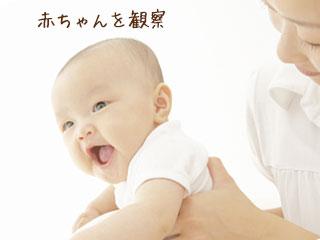 赤ちゃんの様子を見る母親