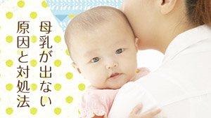 母乳が出なくなった…9つの原因とまた出るようにする方法