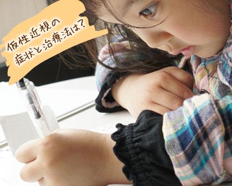 子供の仮性近視は早めの対処が肝心!原因/症状/治療法