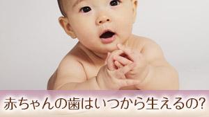 赤ちゃんの歯の生える時期と生え方・順番で受診する目安