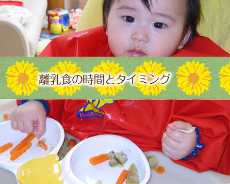 離乳食にかかる時間と切り上げるタイミング!育児テク15