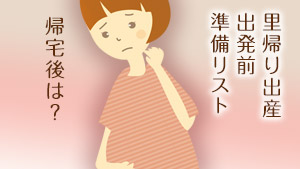 【里帰り出産の準備リスト】旦那/上の子も安心の必須事項