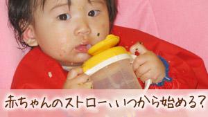 赤ちゃんのストロー飲みはいつから?先輩ママ体験談15
