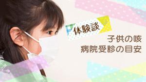 子供の咳で病院に行く目安/何科を受診する?体験談15