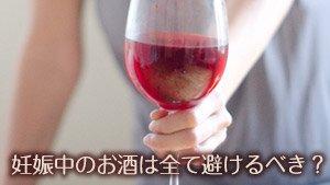 妊娠初期の飲酒は何週目からダメ?少量は?胎児への影響