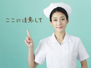看護師が注意してと指差す。