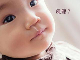 鼻水をたらした赤ちゃん