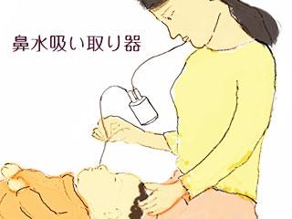 鼻水吸い取り器で子供の鼻水を吸う母親