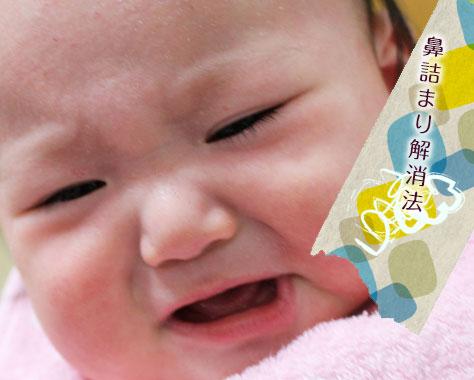 赤ちゃんの鼻づまり解消法!原因と病院受診のタイミング