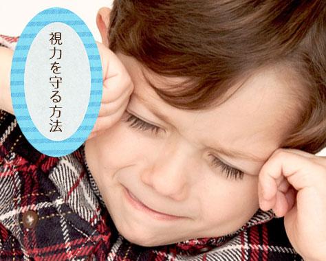子供の視力低下の原因と対策!ゲーム/遺伝と関係は?