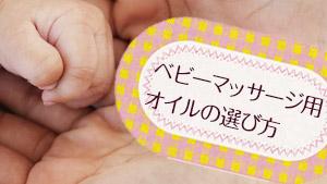 【ベビーマッサージオイルの選び方】種類/効果/保管方法