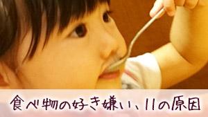 食べ物の好き嫌いが激しい子供のママが知るべき11の原因