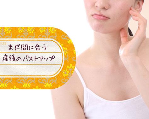 【産後バストアップ】垂れ予防エクササイズとブラの選び方