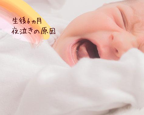 生後6ヵ月の夜泣きの原因&イライラしない10の対処法