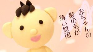 150910_baby-thinhair_300x169