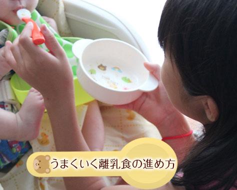 【離乳食の進め方】保育園でも実践!月齢や食べ方等の目安