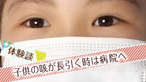 【子供の咳が長引く】病院受診のタイミングと咳の原因15