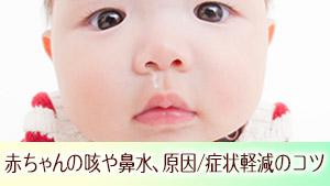 赤ちゃんが咳や鼻水で眠れない…お風呂OK?原因と対処法