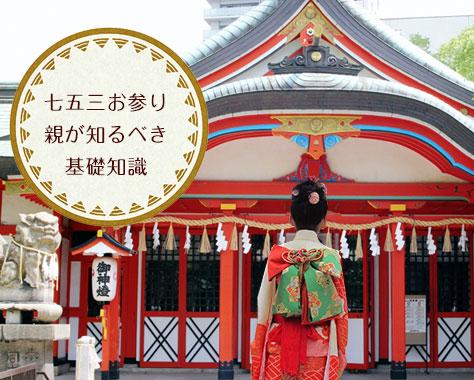 【七五三のお参り】神社やお寺の参拝/初穂料マナーや予約