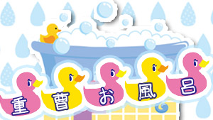 150914_sodium-bicarbonate-bathtub_300x169