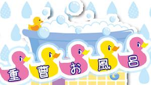 重曹のお風呂はツルスベ効果大!入浴剤/バスボム活用法