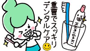 【重曹歯磨き/うがいの方法と効果】危険?歯は白くなる?