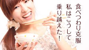 食べつわり対策10/夜中や仕事中の悪阻を楽にする食べ物