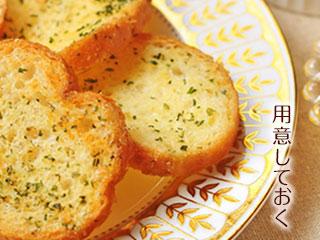 皿に盛られたガーリックトースト