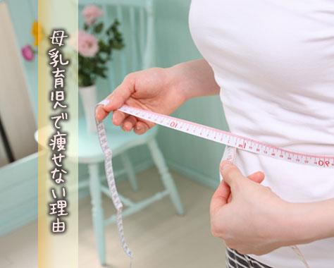 母乳育児なのに痩せない!?体重が減らない原因11と対策