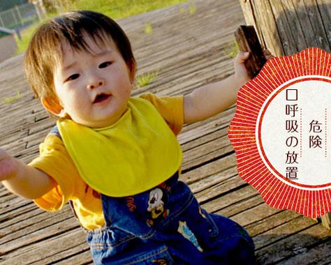 子供の口呼吸が及ぼすデメリット!セルフチェック/改善策