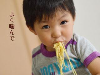 麺をすする子供