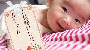 赤ちゃんが人見知りしない原因は育て方?発達の問題との関係