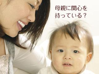 子供を見つめる母親