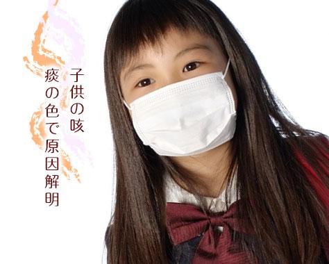 【子供の咳と痰】6つの痰切り術と色でわかる病状/体験談