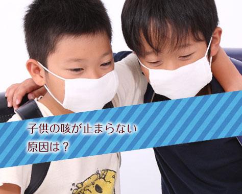 子供の咳が止まらない!咳が出やすい原因と心配な病気12