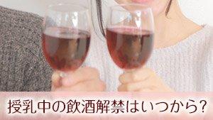 【授乳中の飲酒】何時間あければOK?赤ちゃんへの影響