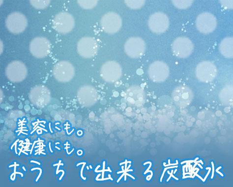 重曹で炭酸水を作ろう!作り方/洗髪・洗顔への活用法5つ